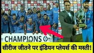 India vs Newzeland 3rd Odi : Indian Players Enjoyed Lot Of After Won Series