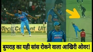 India vs Newzeland 3rd Odi : Jasprit Bumrah Last Over
