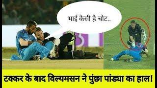 Ind vs Nz 3rd Odi: Collision Between Hardik Pandya And Kane Williamson But Both Men Were Okay