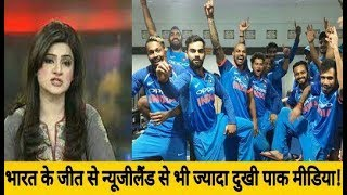 Pakistan Media Funny Comments on India Won Series Against Newzeland