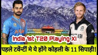 India Vs Newzeland 1st T20 : Team India Playing 11 For 1st T20 In Delhi