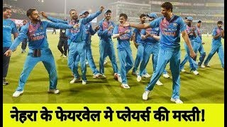 Ind Vs Nz 1st T20: Ashish Nehra Farewell Celebration After First T20 Match Against New Zealand