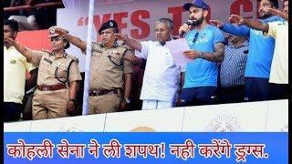 Ind vs NZ 3rd T20: Team India Captain Virat Kohli Supports Anti-Drugs Campaign