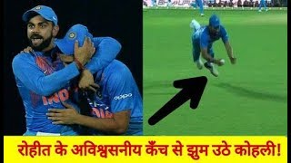 India vs Newzeland 3rd T20: Rohit Sharma Took A Fabulous Catch In Ind Vs NZ 3rd T20