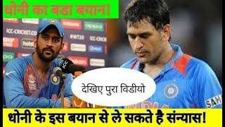 Ind vs NZ 3rd T20: संन्यास पर एम एस धोनी ने दिया बडा बयान