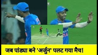 Ind vs NZ 3rd T20:Hardik Pandya Throw And Sensational Run-Out Sends Kane Williamson Back To Pavilion