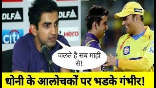 Gautam Gambhir Reply To Ms Dhoni Haters And Retirement