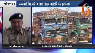 Gujarat News Porbandar 22 04 2018