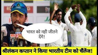 India Vs Srilanka: Srilankan Cricket Team Captain Dinesh Chandimal Challenge To Indian Cricket Team