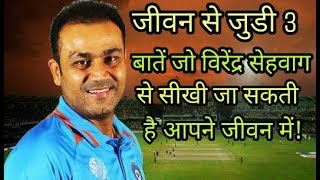 Three things related to life that can be learned from Virender Sehwag | Cricket News Today