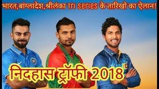 India,Bangladesh,Srilanka Tri Series के तरीखो का ऐलान | Cricket News Today