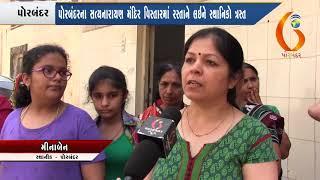Gujarat News Porbandar 07 05 2018