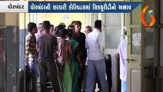 પોરબંદરની સરકારી હોસ્પિટલમાં સિકયુરીટીનો અભાવ (08-05-2018)