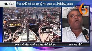 Gujarat News Porbandar 09 05 2018