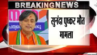 Shashi Tharoor granted anticipatory bail in Sunanda Pushkar death case