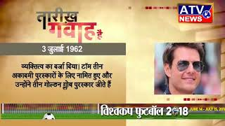 आज का इतिहास #ATV NEWS CHANNEL
