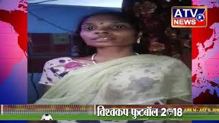 प्रीतनगर के मनचले लड़के ने महिला से की गाली गलौज मारपीट #ATV NEWS CHANNEL