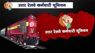 Northern Railways : कर्मचारी यूनियन ने किया रक्त से रण का ऐलान , 18 जुलाई को भरेंगे खून के मटके