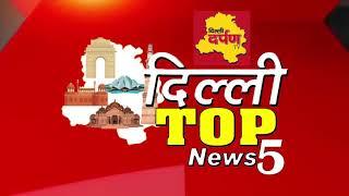Delhi Top 5 News | Delhi NCR | Superfast | Delhi Darpan TV