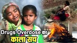 Drugs के खिलाफ दैनिक सवेरा: Udta Punjab में Drugs Overdose का काला सच