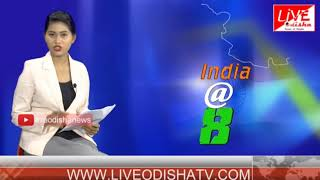 INDIA @8 Bulletin : 05 July 2018 | BULLETIN LIVE ODISHA NEWS
