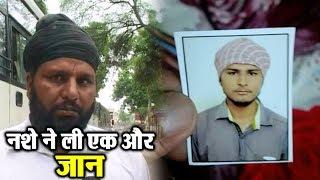 TarnTaran  के मनजिंदर सिंह की नशे का टीका लगाने से हुई मौत
