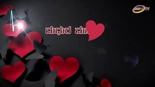Madhura Manassugala Maatu SSV TV Nitin Kattimani