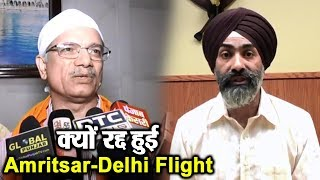 जानिए दौबारा कब शुरू होगी रद्द हुई Amritsar-Delhi Flight