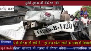 Accident Baloda Bazar -