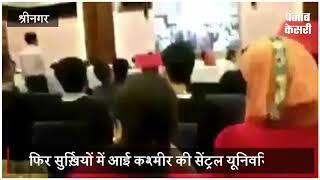 फिर सुर्खियों में आई कश्मीर की सेंट्रल यूनिवर्सिटी, राष्ट्रगान के दौरान गपशप करते रहे छात्र