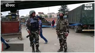 श्रीनगर में दहशतगर्दों का कहर, सीमा सुरक्षा बल की गाड़ी पर फेंका ग्रेनेड