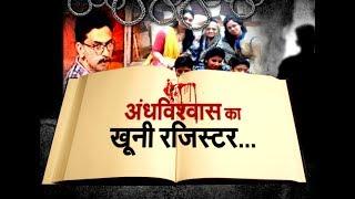 Burari Death Case: 11 deaths, 11 pictures, 11 scary facts : आखिर सच क्या ? देखिये ये वीडियो