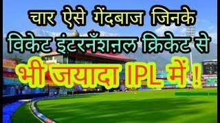 Four such bowlers whose wickets are much more than that of IPL in International Cricket