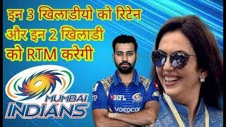IPL 2018: Mumbai Indians will retain these three players and RTM(Right To Match)to these two players