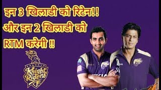 IPL2018: KKR will retain these three players and RTM(Right To Match)to these two players