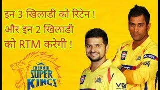 IPL2018: CSK will retain these three players and RTM(Right To Match)to these two players