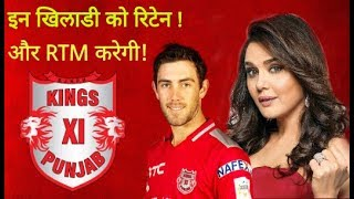 IPL2018: KXIP will retain these three players and RTM(Right To Match)to these two players