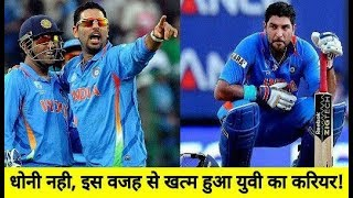 This Is The Reason Of Break In Yuvraj Singh Cricket Career | Cricket News Today