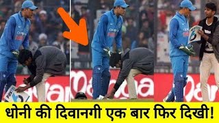 Ind vs Sl 2nd Odi: Crazy Dhoni FanTouched His Feet In Ground At Mohali During Second Odi