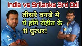 India vs Srilanka 3rd Odi Visakhapatnam: Team India Predicted Playing Eleven   Cricket News Today