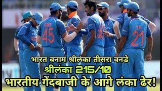 India vs Srilanka 3rd Odi: Srilanka 215/10