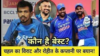 Ind vs Sl 3rd Odi: Yuzvendra chahal Statement On Captain Virat Kohli And Rohit Sharma Compairing
