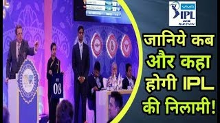 IPL 2018:  Announced IPL Auction Date,Time And Venued