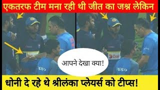 India vs Srilanka 3rd T20: Ms Dhoni Gave Tips To Sri Lankan Players After Winning Mumbai T20