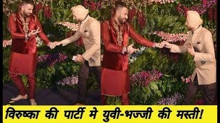 Fun Of Yuvraj Singh And Harbhajan Singh In Mumbai Reception Of Virat Anushka