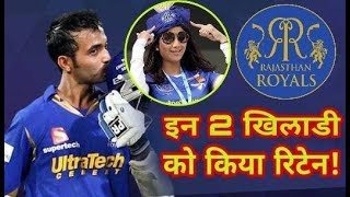 IPL2018: Rajasthan Royals  did the two players to retain