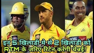 IPL 2018: Chennai Super Kings will Retain (RTM) the two players from these five players