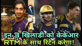 IPL 2018: Kolkata Knight Riders (KKR) will Retain these three players with RTM