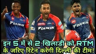 IPL 2018: Delhi Daredevils (DD) will Retain these three players with RTM