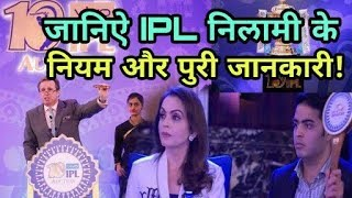 IPL Auction 2018: Full details of the auction, including the rules | Cricket News Today